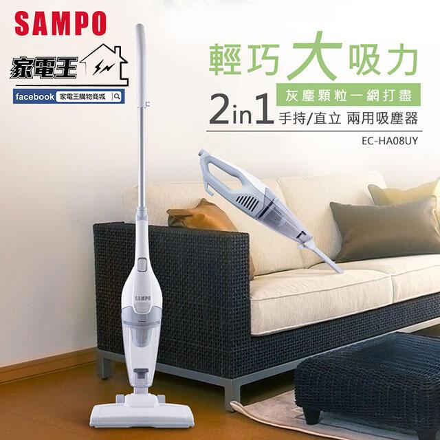 「家電王」聲寶 SAMPO 2in1 輕量手持/直立吸塵器 EC-HA08UY 集塵盒、濾網可水洗 吸力強 扁吸嘴 手拿