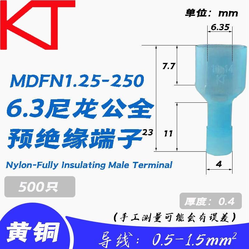 KT凱士通FDFN5.5-250尼龍母全預絕緣冷壓接線端子1.25-250/2-250