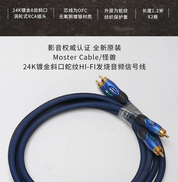 美國進口怪獸Monster信號線原裝正品鍍金RCA音頻線1.2米