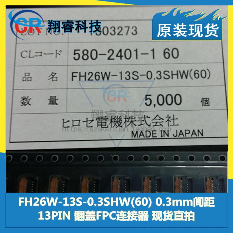 HRS FH26W-33S-0.3SHW(60) 35S 37S 39S 41S 0.3mm翻蓋FPC連接器