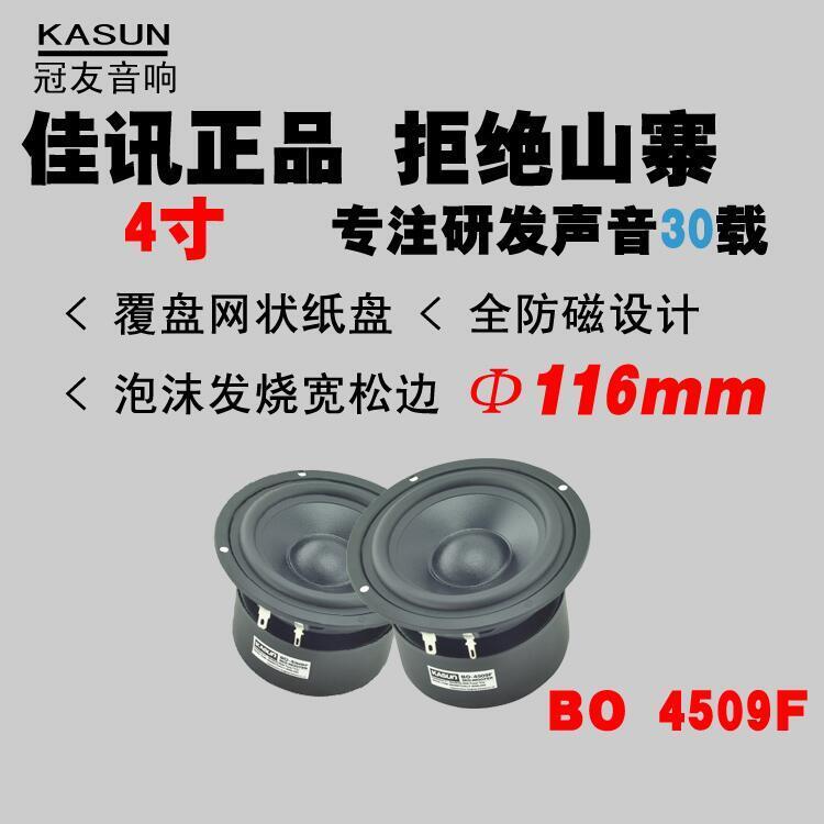 原裝佳訊4寸4509F家用中低音喇叭音響揚聲器發燒級防磁型