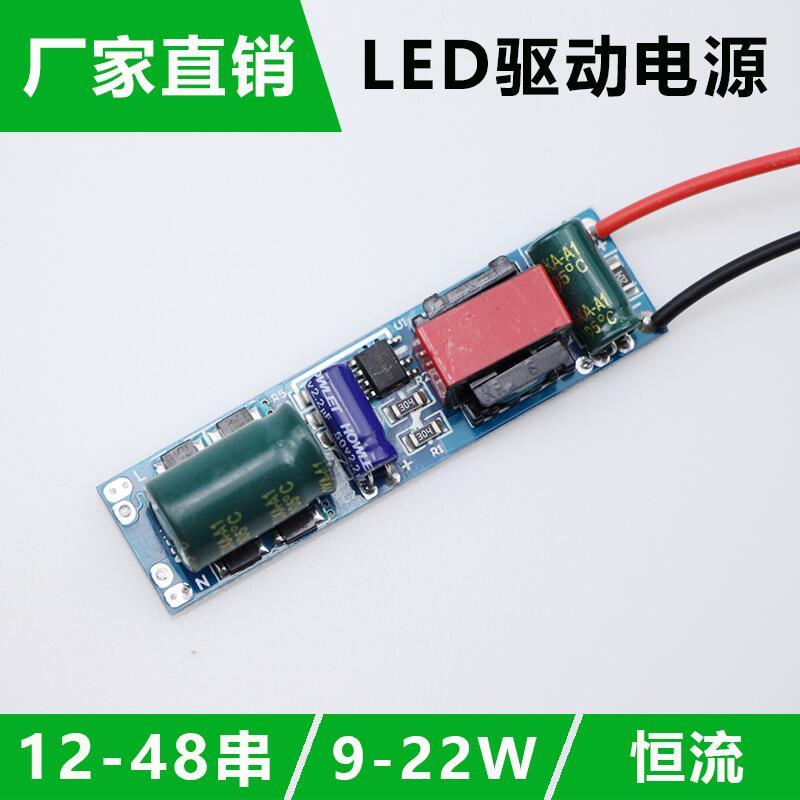 【頂峰推薦】led驅動電源板恒流230mA非隔離T8日光燈內置9W12W16W18W22W驅動器