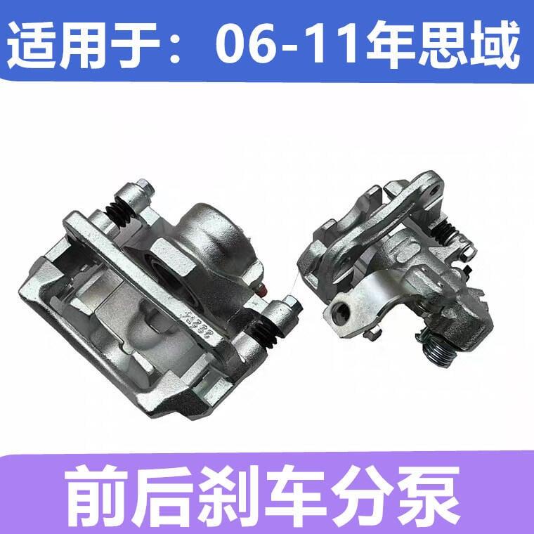 【頂峰】適用于06-11年款八代思域前后剎車分泵 思銘左右剎車分泵制動卡鉗
