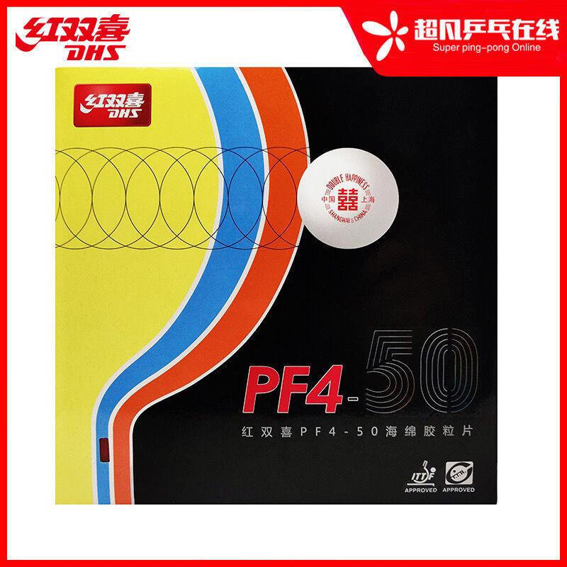 【頂峰】超凡 紅雙喜乒乓球拍膠皮反膠套膠PF4-50小狂飆3高彈快攻弧圈新款