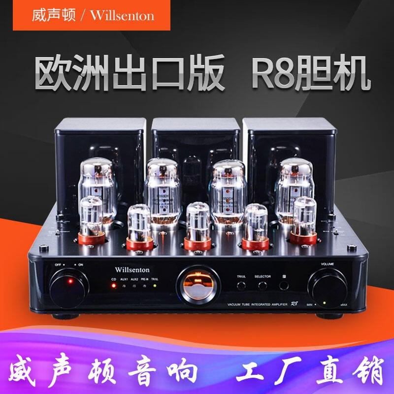 【頂峰】Willsenton\/威聲頓R8膽機6550EH俄羅斯電子管發燒級hifi功放機