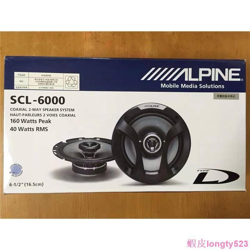 【限時滿減】ALPINE/阿魯品SCL-6000汽車音響喇叭6.5吋同軸套裝車載揚聲器