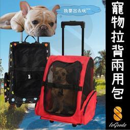寵物包寵物拉桿包拉桿包背包寵物拉桿箱外出背包狗狗貓寵物用品_☆IsGoods 94好買☆