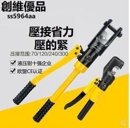 環滬HHY液壓壓線鉗銅鼻子液壓鉗冷壓端子電工油壓鉗小型便攜式 創維優品
