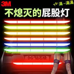 正品3M汽車反光貼車身個性改裝飾后備箱夜光貼紙警示標識防撞貼條---[芒果精品]
