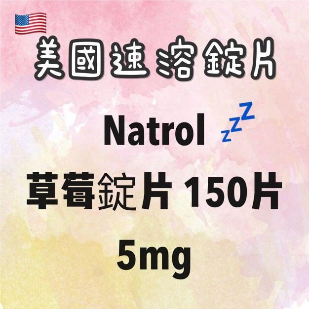 現貨免等 美國 Natrol 草莓錠片 150片 5mg 速溶錠片 睡眠