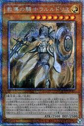 ROTD-JP008 教導的騎士 鳶尾  (銀鑽/白鑽)