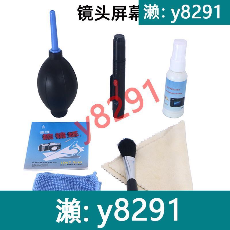 相機鏡頭筆記本電腦鍵盤清潔套裝手機屏幕清潔劑清洗液除塵工具
