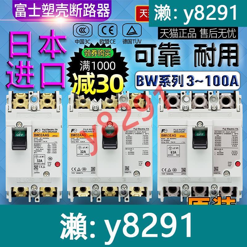 正品富士空氣開關BW32AAG斷路器BW50EAG-BW63EAG-BW100EAG-2P 3P