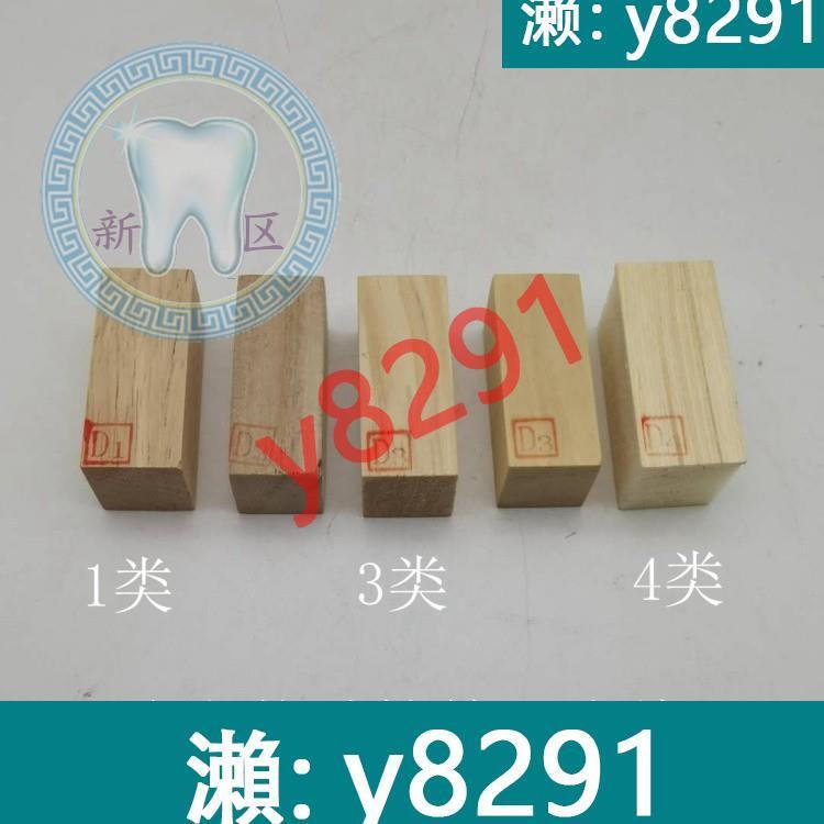 牙科 仿真骨種植練習木塊 種植訓練實操模型 口腔1234類一套 包郵