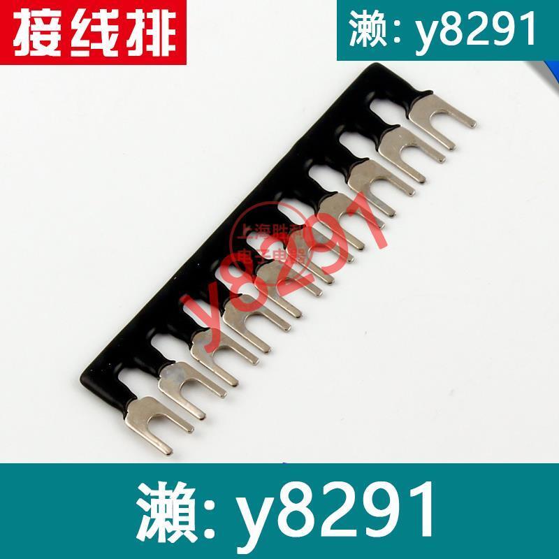 TD-1510接線端子連接片 TD連接條 10位端子排短接條 TD短接片