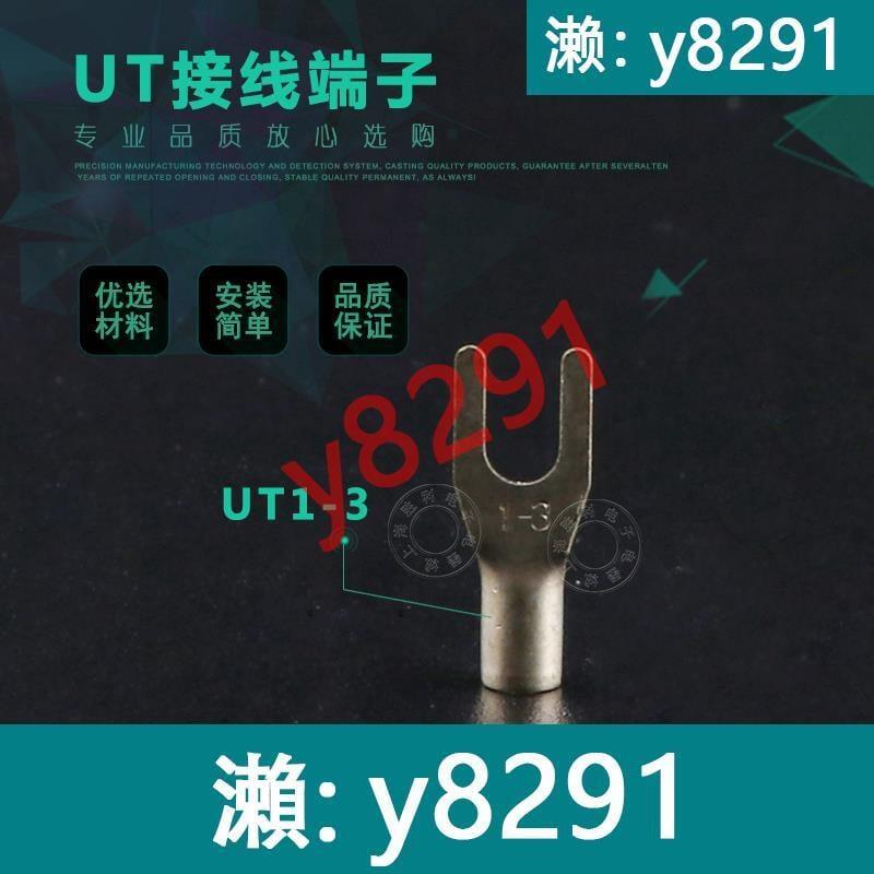 冷壓接線端子/接線端頭/叉形裸端頭 UT1-3 1000只/包 實物拍攝
