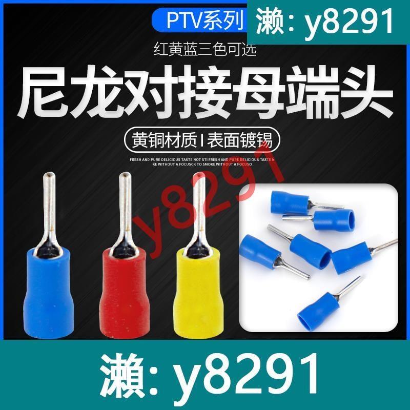 PTV針形預絕緣冷壓端子1.25/2/5.5-10/12/13/18接線銅插針