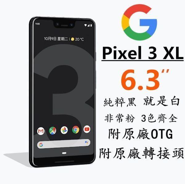 谷歌手機Google Pixel 3 128G G013C 超班相機 國際版 全頻率LTE 完整盒裝 保固一年有全新未拆