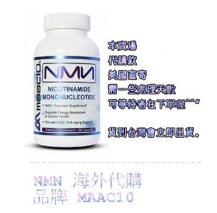✨預購✨ NMN / 125mg *30顆 / 美國代買 / [MAAC10]