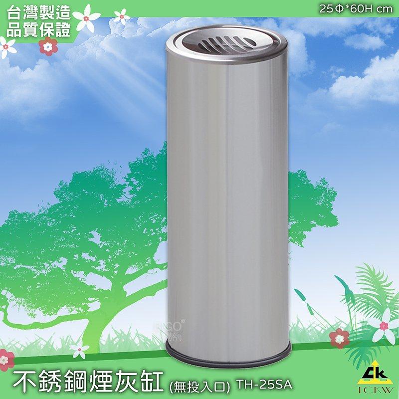 【台灣製造】鐵金鋼 不銹鋼煙灰缸 TH-25SA 菸灰缸 熄菸桶 煙灰桶 圓形煙灰缸 金屬 煙蒂 菸蒂 直立式 落地式