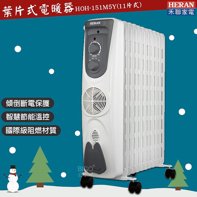 禾聯家電《HOH-151M5Y 葉片式電暖器11片式》快速導熱 傾倒斷電 電暖器 暖氣機 暖爐 電暖爐 電熱暖器
