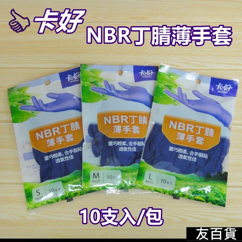 【友百貨】卡好NBR丁腈薄手套 (10支入)紫色手套 清潔手套 透氣性佳 多用途手套 洗碗手套 工作手套 K637