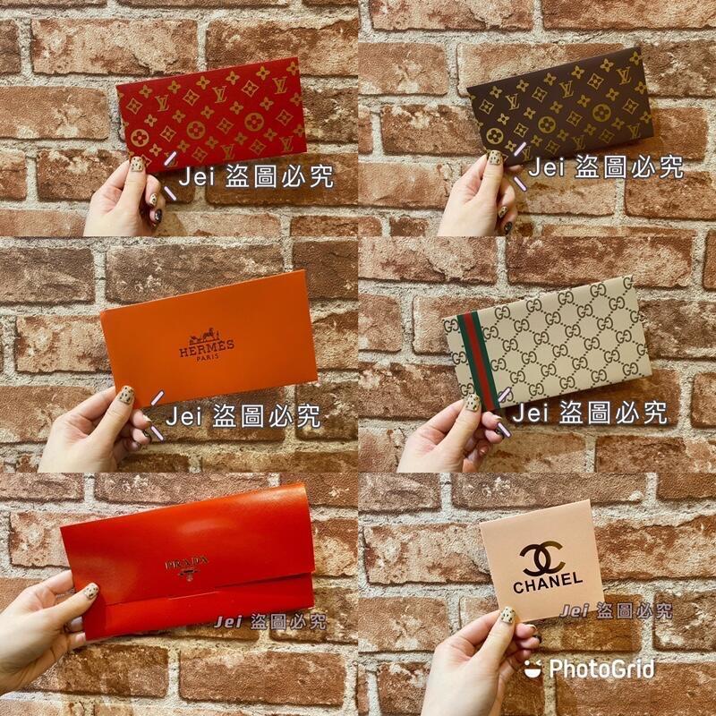 ✨新品上市現貨秒出🐮♥新年強打♥️名牌紅包袋 精品紅包袋 ▫️LV▫️Gucci▫️Hermès 品質保證全館最低價