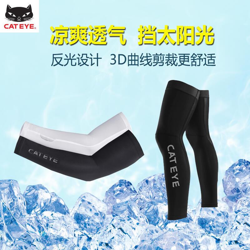 【新品上市】CATEYE貓眼防曬袖套男女夏季戶外運動臂套開車手臂 袖套腿套
