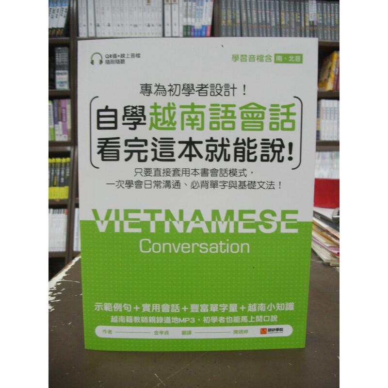 語研學院出版 越南語【自學越南語會話 看完這本就能說!(金孝貞)】(2020年7月)