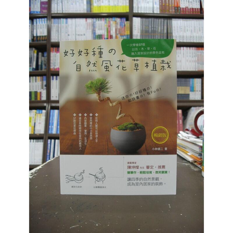 噴泉出版 園藝【好好種の自然風花草植栽(小林健二)】(2019年7月2版)
