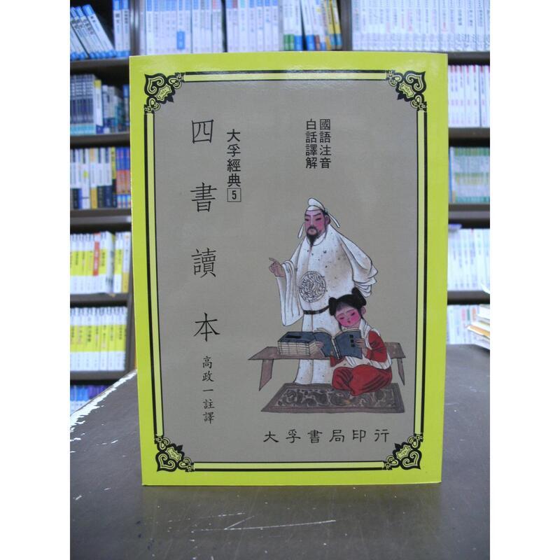 大孚出版 古典文學【四書讀本(高政一)】(2013年5月)