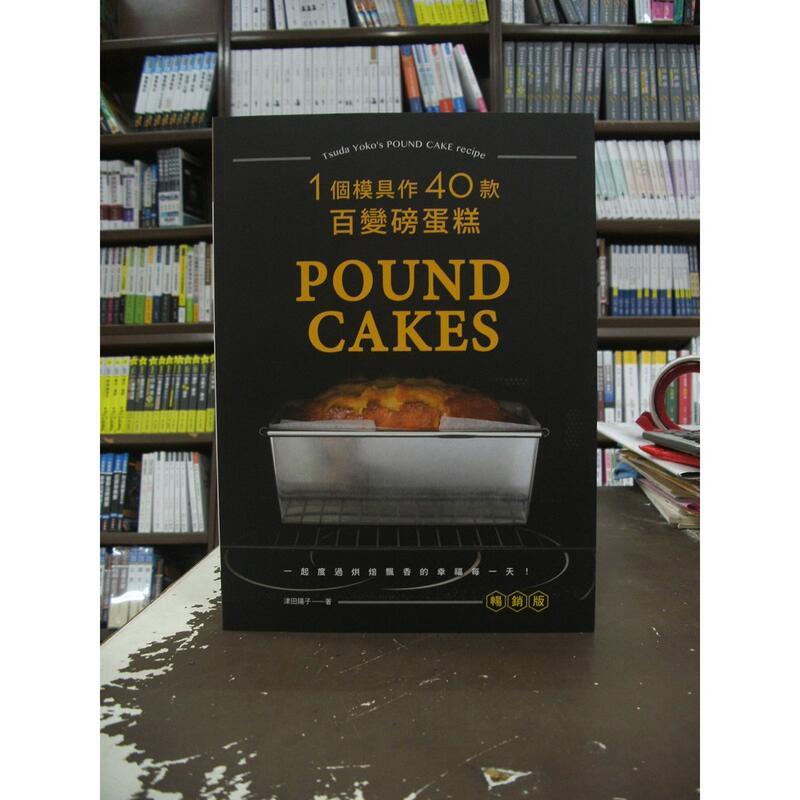 良品出版 食譜【1個模具作40款百變磅蛋糕(津田陽子)】(2020年6月2版)