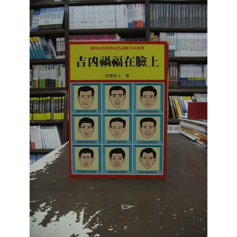 益群出版 命理風水【吉兇禍福在臉上(飛雲居士)】(1994年9月1版)