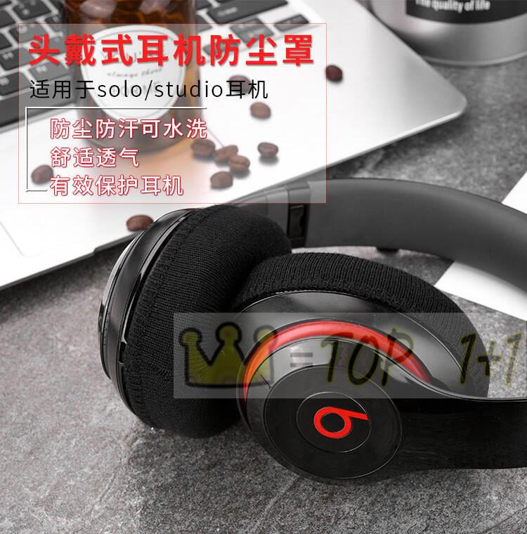 魔音beats solo3 頭戴式 耳機防塵套 solo2防塵罩 錄音師 studio2耳套 Bose博士耳罩 運動吸汗
