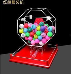 【糯米糰子】搖號抽獎機 抽獎轉盤 搖獎箱 招標投標彩票雙色球選號 手動搖獎機抽獎