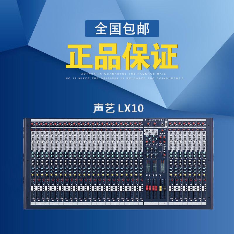 【黑豹】SOUNDCRAFT LX10-24/聲藝LX10-16 LX10-32專業調音臺演出正品原裝