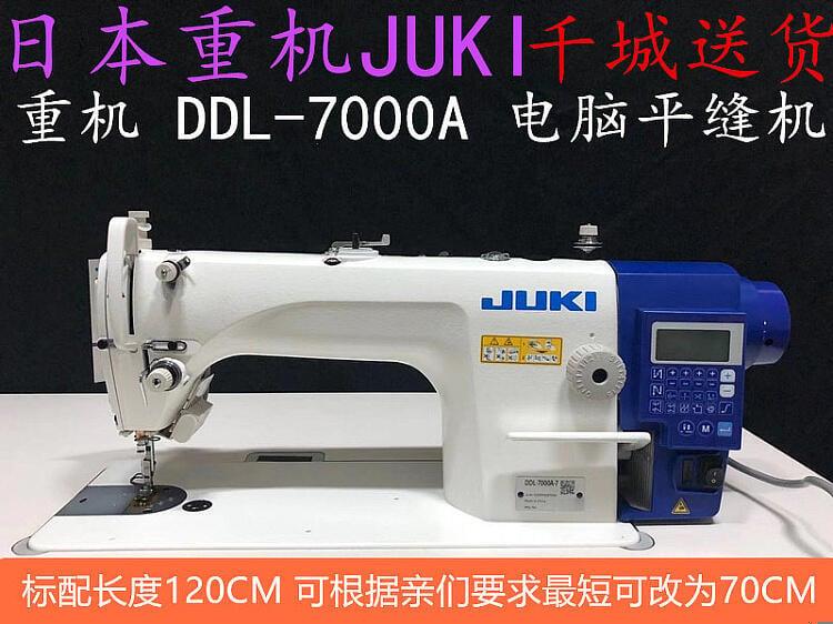 【黑豹】全新正品juki重機牌DDL-7000A-7祖奇工業電腦平車縫紉機家用衣車