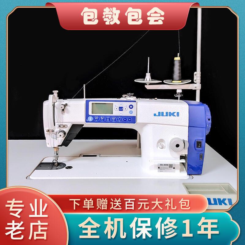 【黑豹】JUKI重機DDL 8000A全自動工業電腦平車平縫機 家用電動縫紉機針車