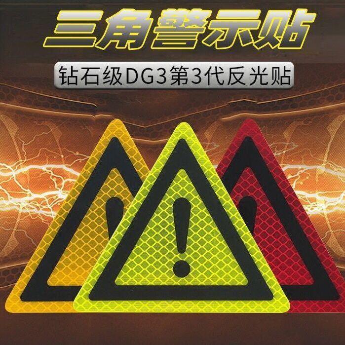 【黑豹】安全警示三角感嘆號反光標示汽車摩托車電動車夜間行駛安全反光貼