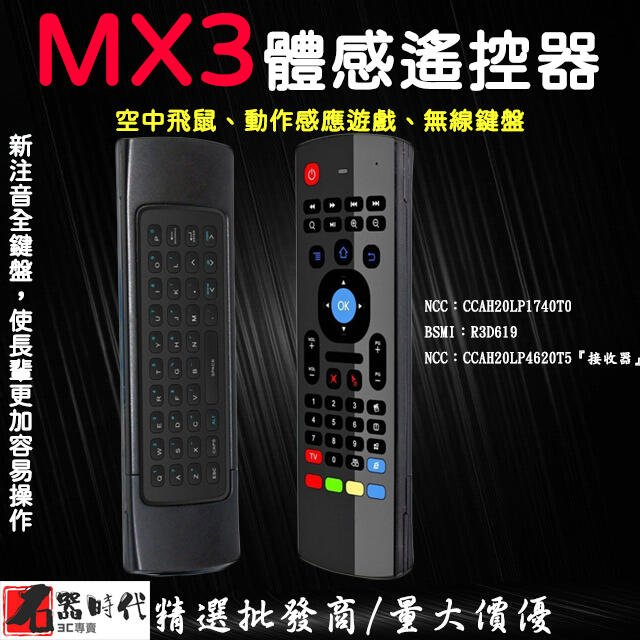 🇹🇼現貨 MX3 台灣公司貨 全能體感遙控器 注音版 空中飛鼠鍵盤 無線滑鼠 無線鍵盤 電視盒配件 批發