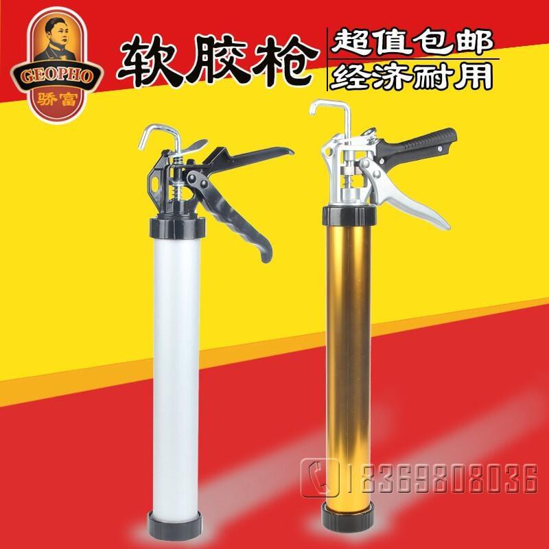 【啟航用品】軟膠槍 鋁合金軟膠槍 結構膠槍 玻璃膠槍 打膠槍 硅膠槍 加厚
