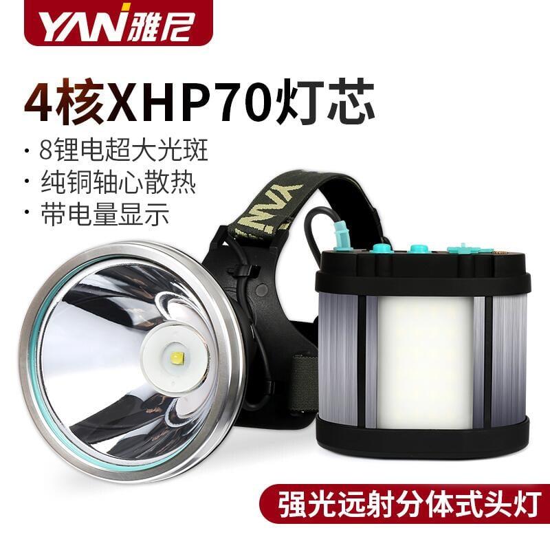 【啟航裝備】雅尼P70分體式頭燈強光充電超亮頭戴式手電筒戶外釣魚疝氣led礦燈
