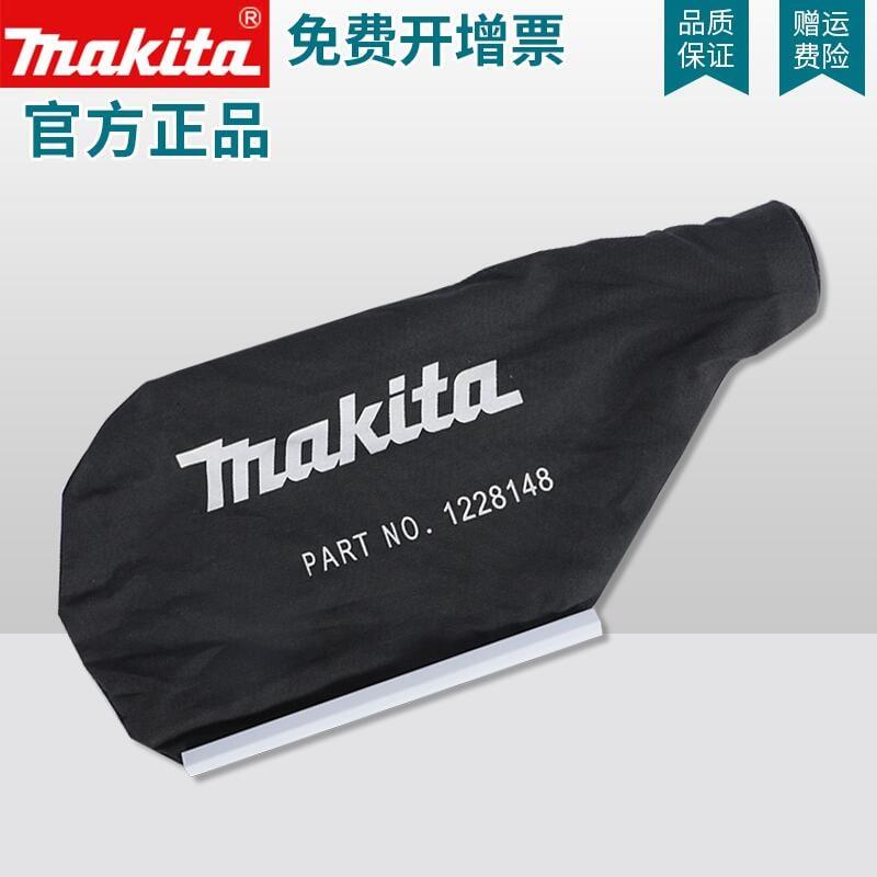 【啟航五金】makita牧田集塵袋 鼓風機集塵袋修邊機 電圓鋸 界鋁機 電刨集塵袋