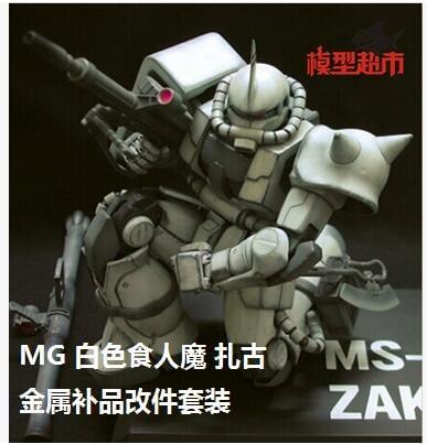 【啟航模型】SH STUDIO MG 1/100 白色食人魔  扎古 金屬補品改件套裝