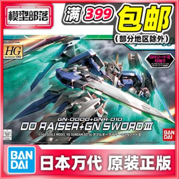 【啟航模型】萬代 HG 1/144 高達OO Rasier OOR GN劍3 強化模組升降 拼裝