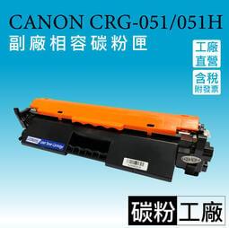 CRG-051碳粉匣/CRG051/051H碳粉匣/LBP162DW/LBP160DW/MF269DW