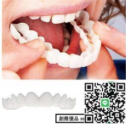 錦羽❤️優品   口腔牙齒臨時遮醜仿真牙齒套修復擋住缺牙黑牙黃牙假牙套美白牙齒