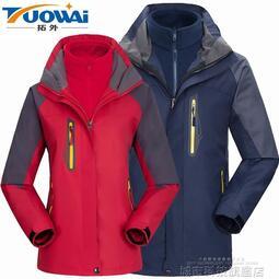 衝鋒衣 沖鋒衣男女潮牌兩件套三合一戶外防風防水外套登山服紅色