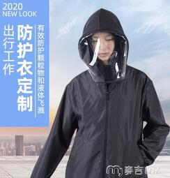 防護服防塵防飛沫薄款防護服上班族出行復工可防曬隔離衣服重復使用民用