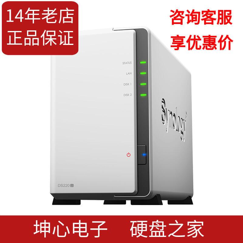 【嚴選配件】Synology群暉DS220J家用nas網絡存儲DS218J升級群暉NAS個人云存儲